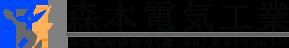兵庫県・大阪府の電気設備工事・電気工事は尼崎市の森本電気工業